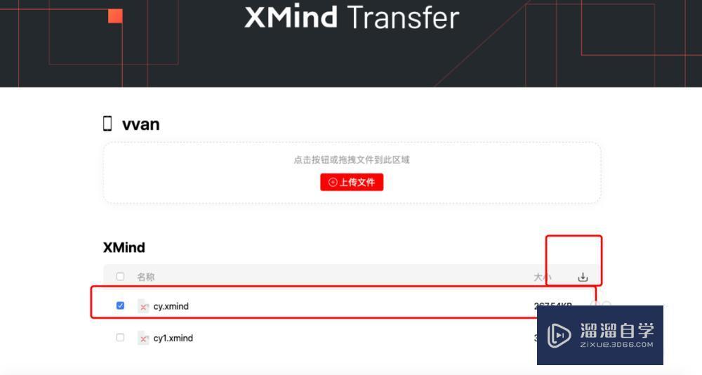 XMind如何实现手机与电脑之间文件传输?