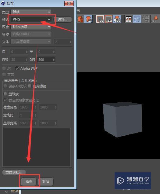 C4D中如何将模型导出为透明背景的png格式?