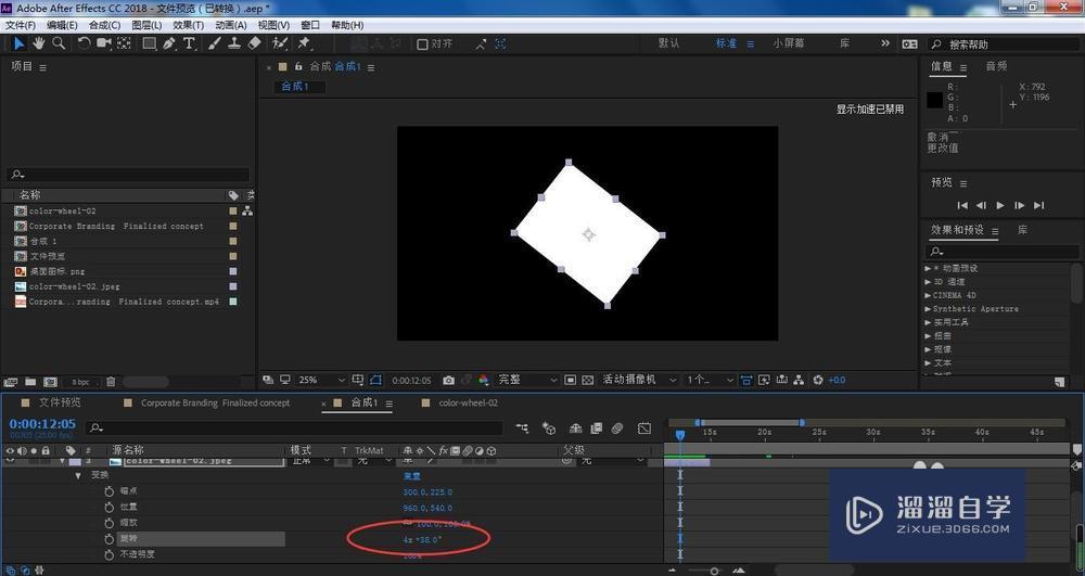 AE怎样对图片进行旋转?