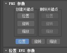 3DS MAX如何使用IK解算器?