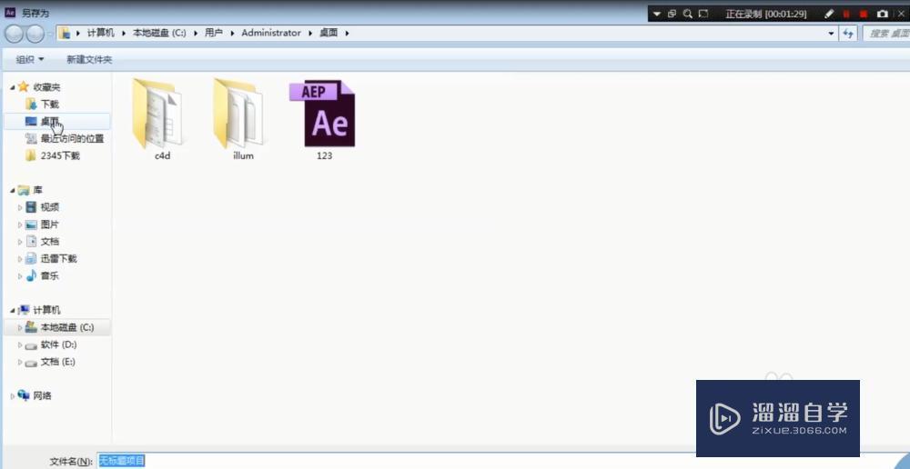 AE软件怎样使用?