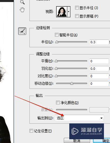 PS怎样抠取图片中的人物图形 PS快速抠图方法?