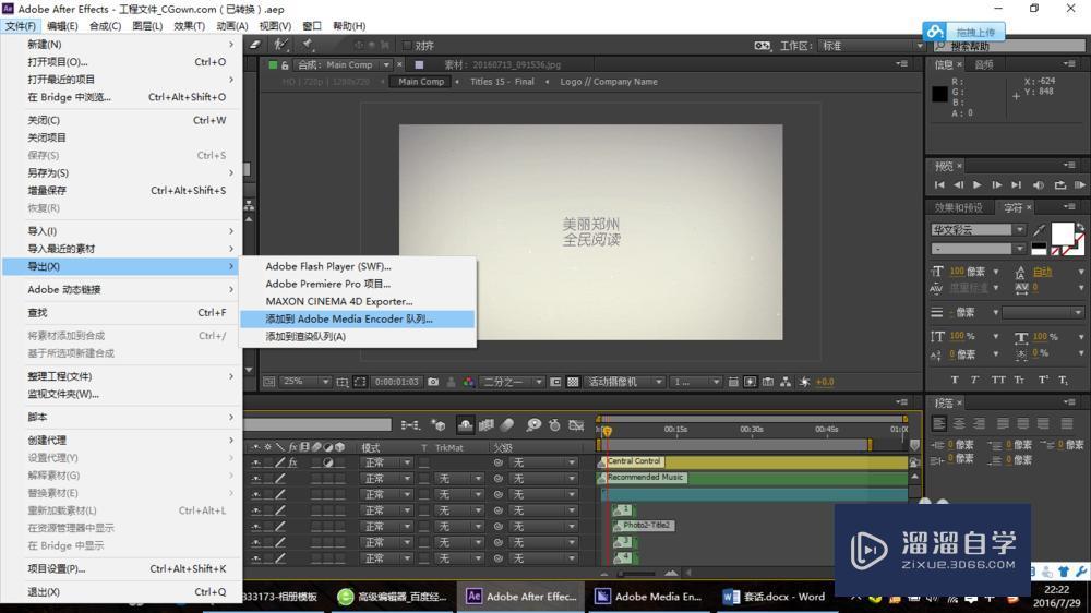 AE制作的视频如何导出?
