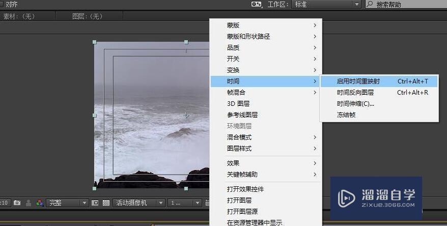 如何在AE中调整视频的播放速度?