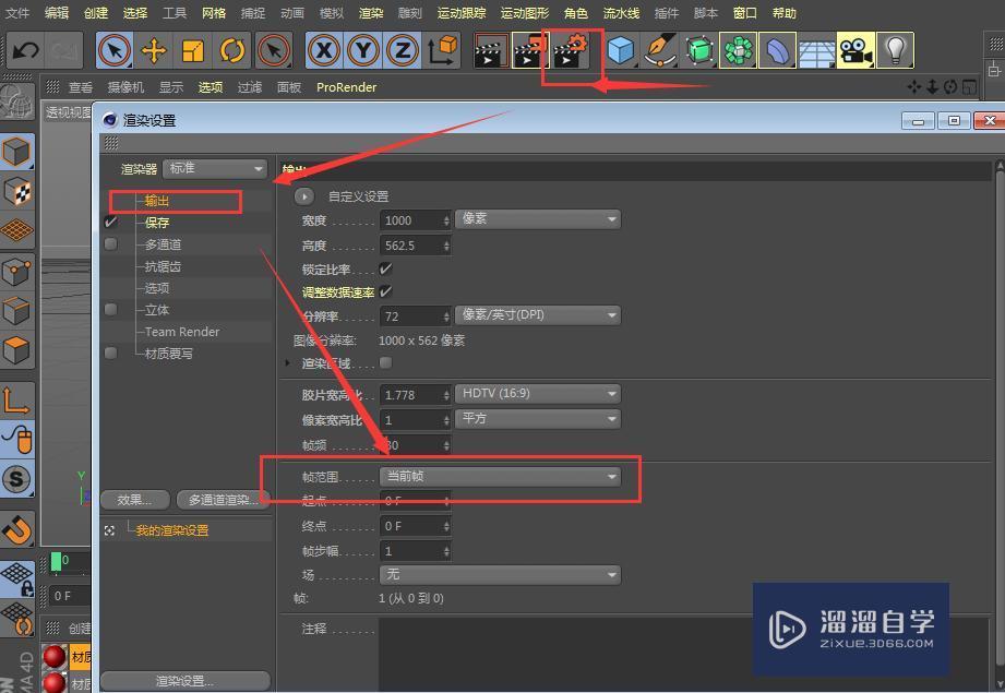 C4D如何将做好的动画导出来
