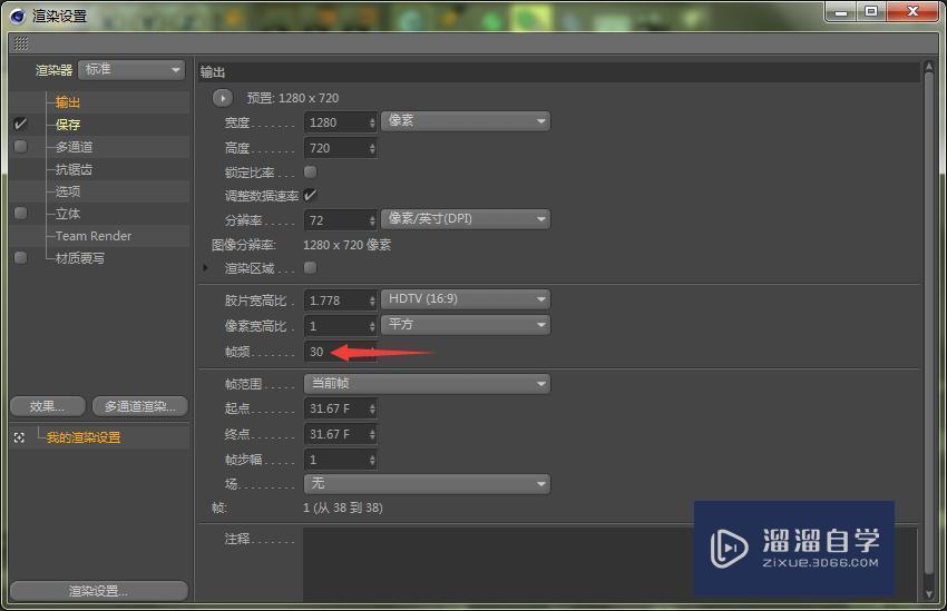 C4D怎样导出3D动画视频