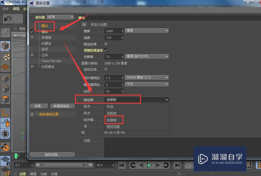 C4D如何导出动画