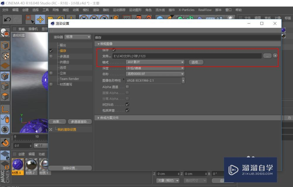 C4D怎么导出视频?