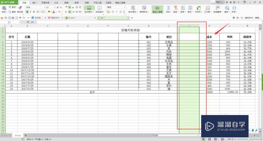 excel工作表如何插入列的表格?