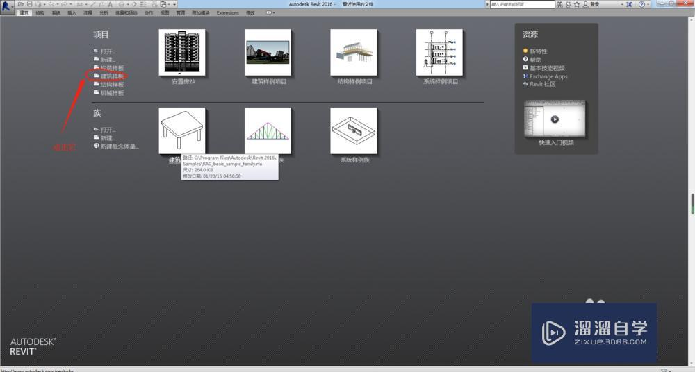 如何利用Revit速博插件创建结构柱钢筋?
