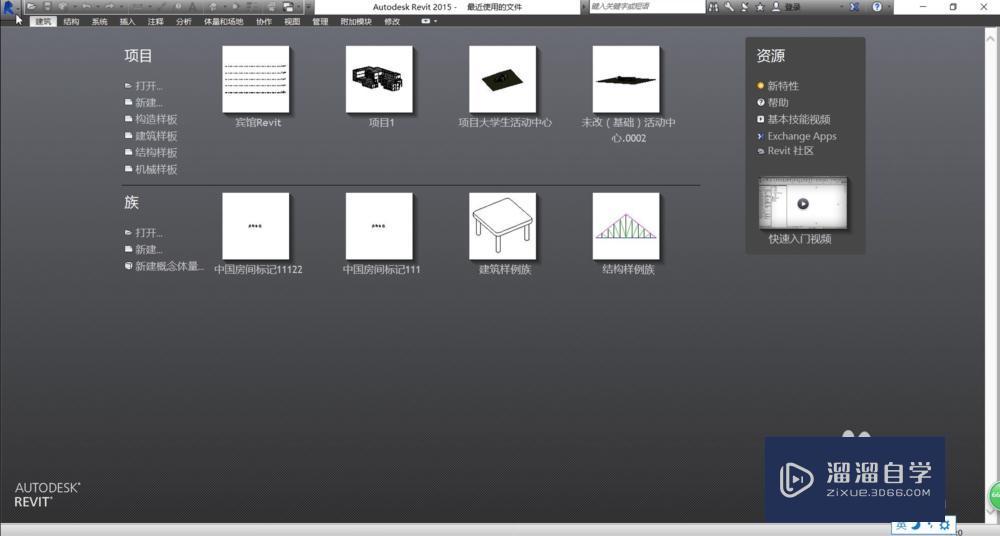 Revit如何使用样板文件?