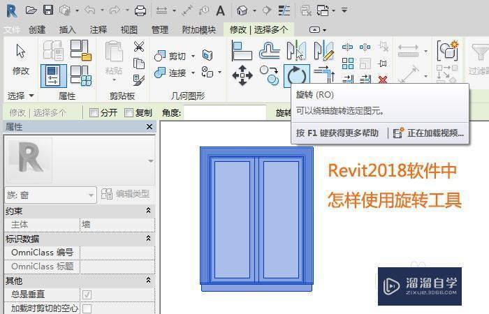 Revit2018软件中怎样使用旋转工具?