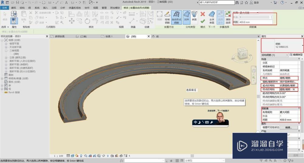 Revit自由形式钢筋对齐分布类型布置方法