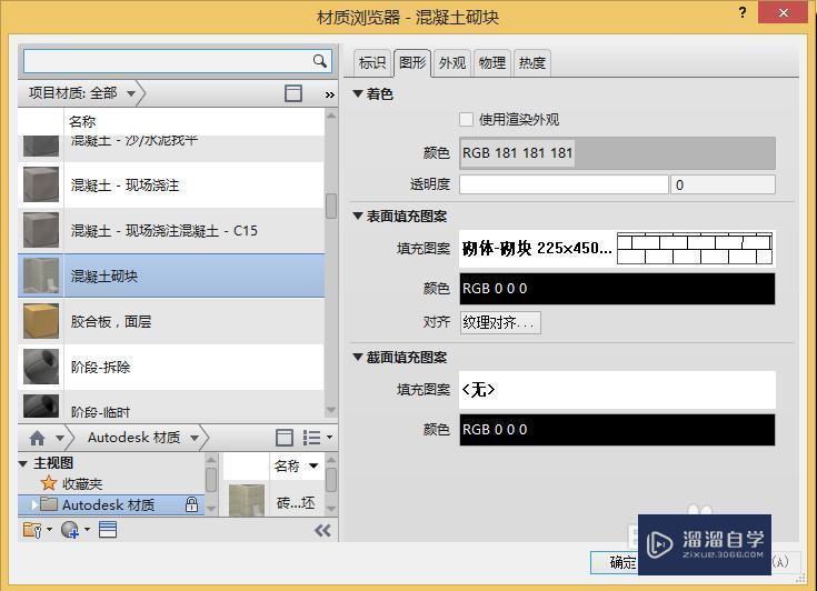 REVIT中材质编辑器的应用