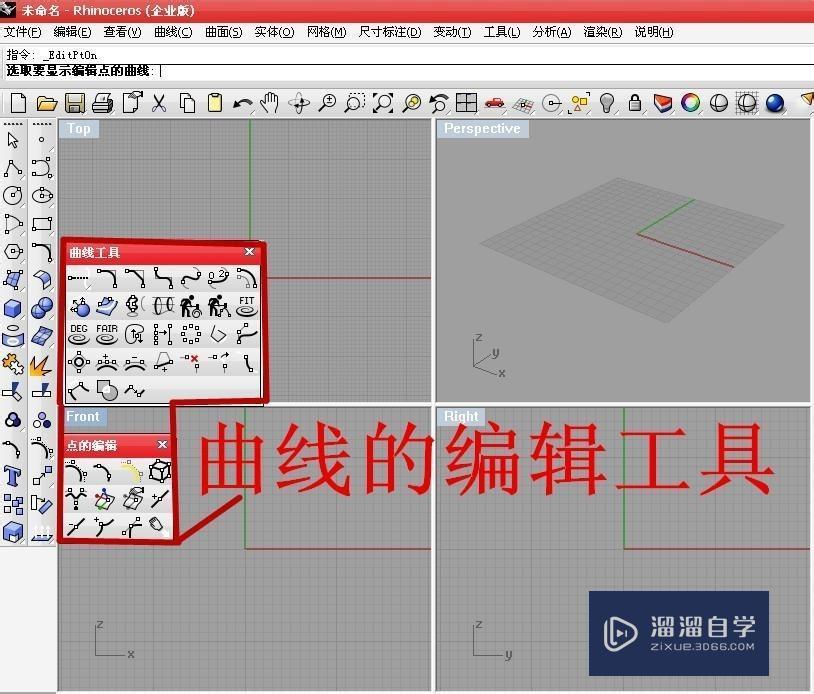 Rhino基本操作——Rhino画线工具的使用