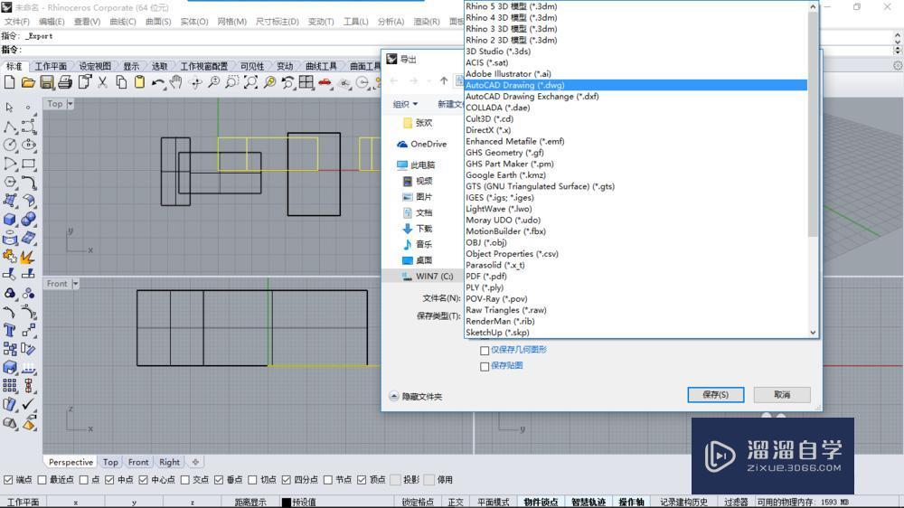 怎样用Rhino三维模型导出二维图形(CAD图形)?