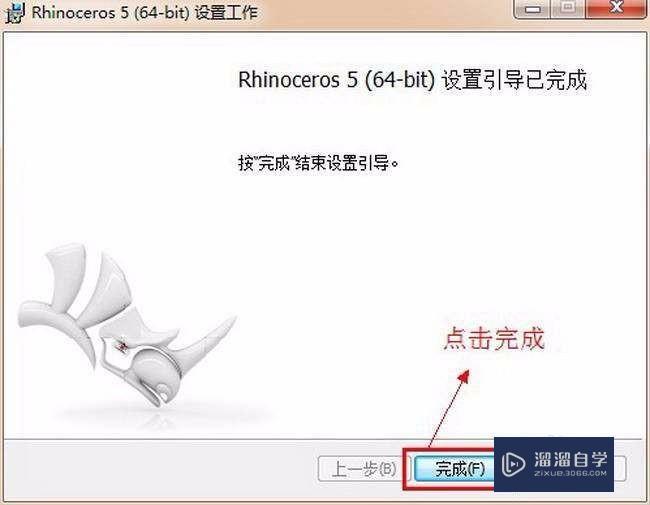 Rhino犀牛5.0中文破解版安装图文教程破解注册