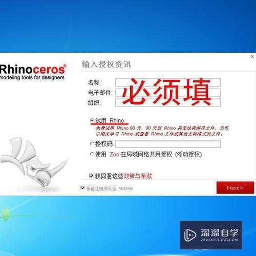Rhino5.0安装破解教程