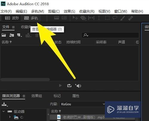 如何使用Au开启音频编辑?