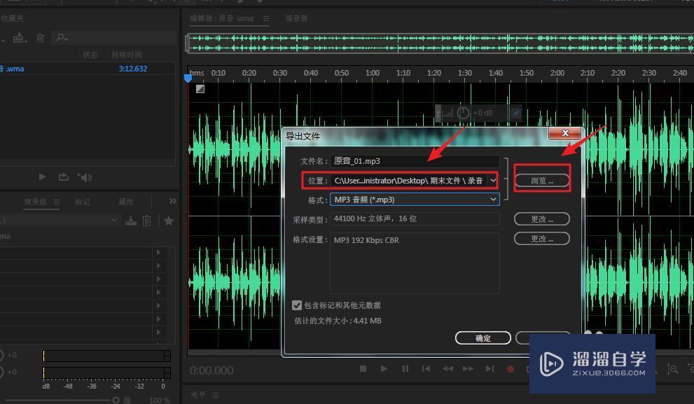 AU如何导出MP3格式?