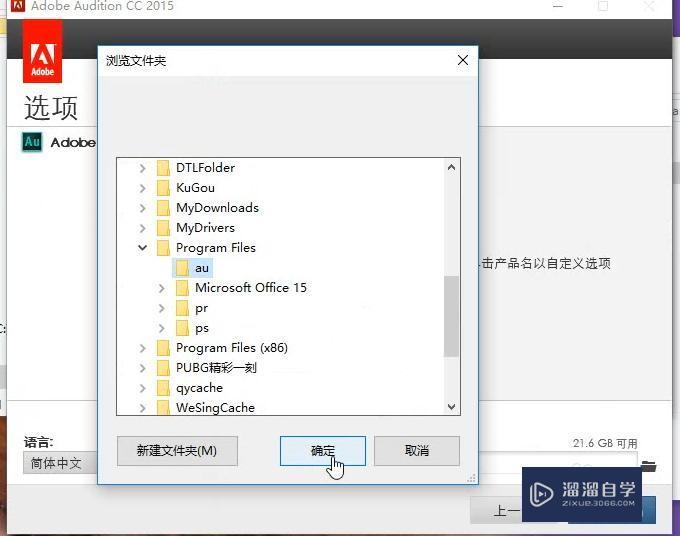 Win10中AU的安装方式教程