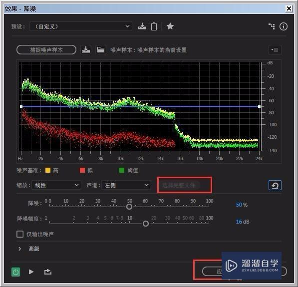 AU怎么给录好的音频降噪处理?