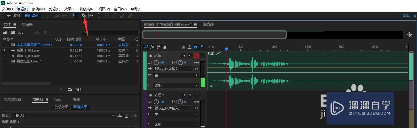 AU如何导出某一段音频?