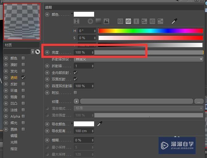 C4D材质渲染之透明通道介绍