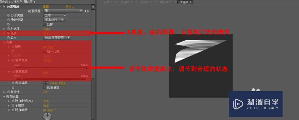 UE4刀光特效教程