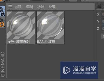 C4D中应该使用哪种玻璃材质效果好