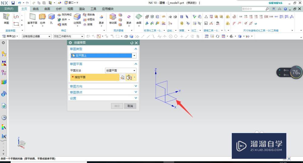 UG怎么拉伸出几何体?