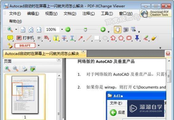 如何将Word文件转换成PDF文件?