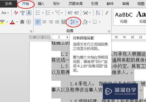 Word中怎么设置行间距和段落间距?