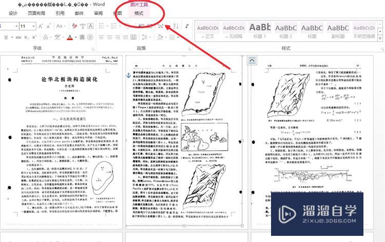 如何将PDF格式的文档转化成Word文档?