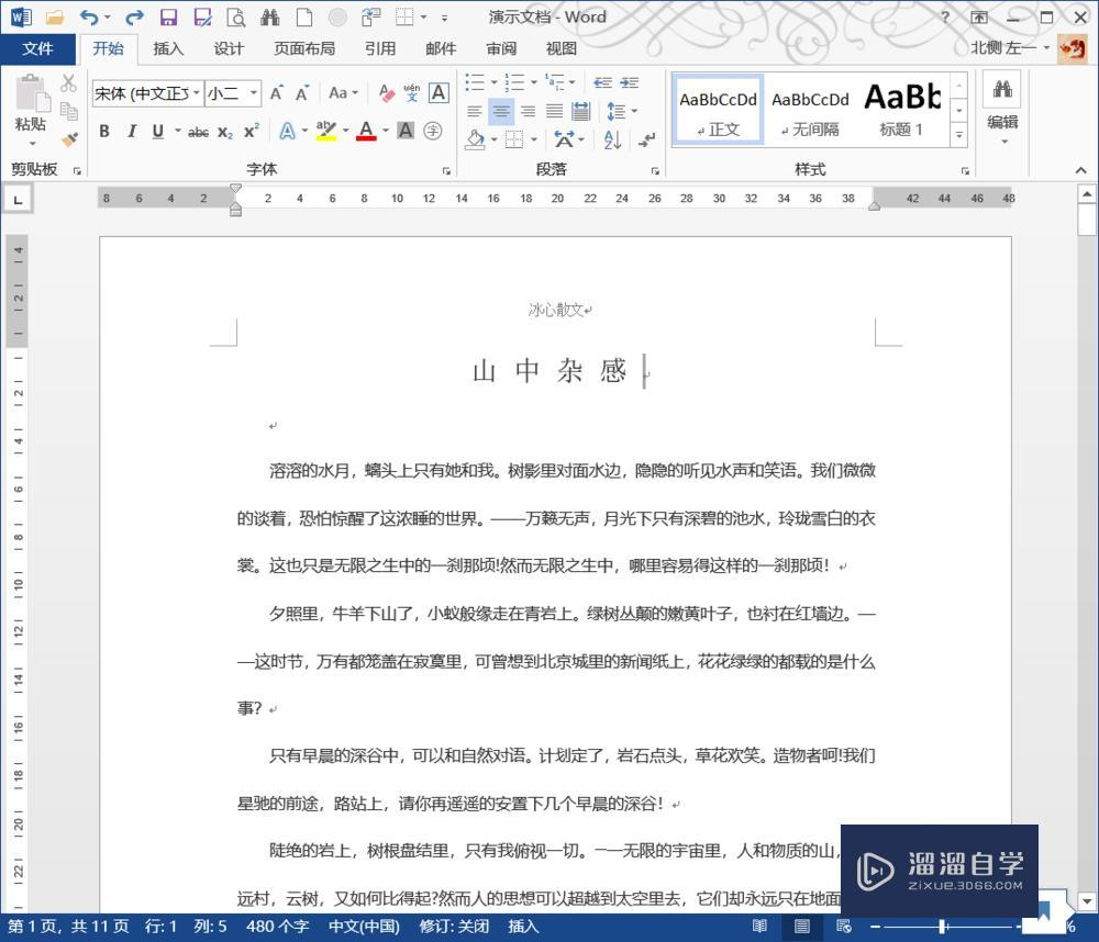 如何把Word文档转换成PDF?