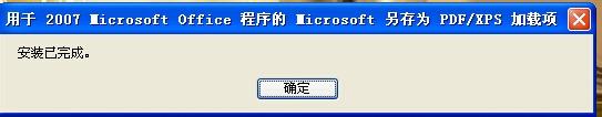 Word2007怎么转换成PDF?
