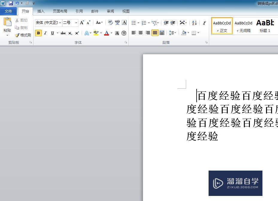 Word 2010如何将Word转换成PDF?