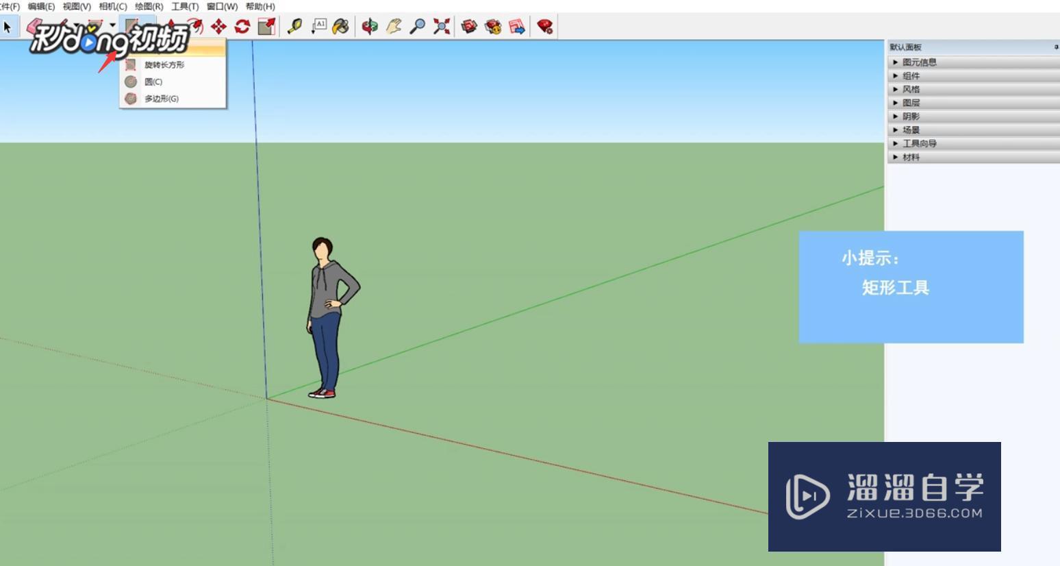 SketchUp中如何建立道路?