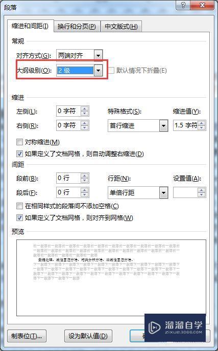 如何使用Word2016自动生成文档目录?