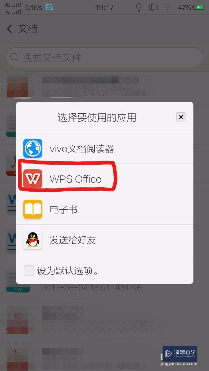 如何把手机里的PDF文件转换为Word文档?