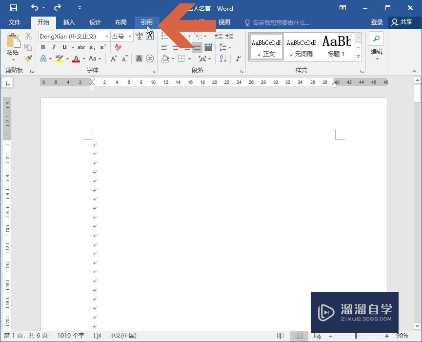 Word2016怎么自动生成目录?