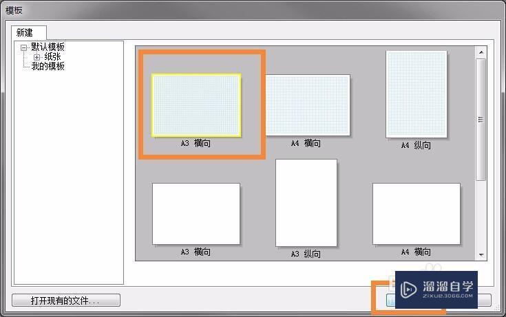如何将SketchUp的模型按比例打印出来?