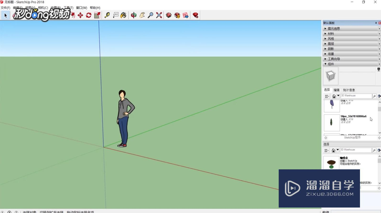 SketchUp中如何调用外部组件?