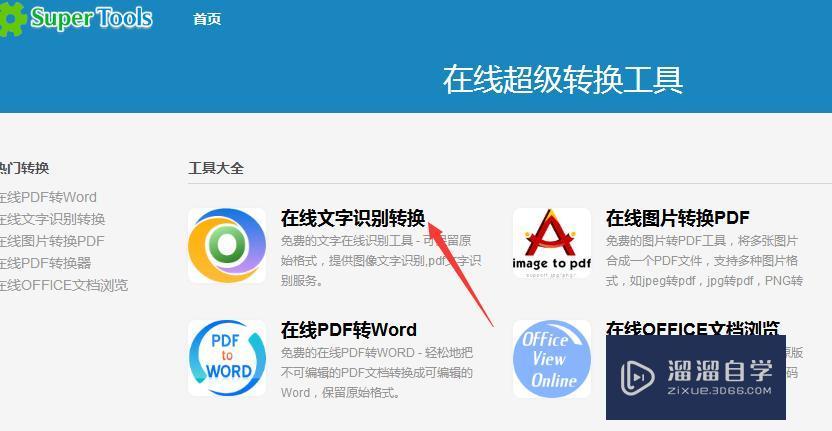 如何将PDF转换成可编辑的Word?