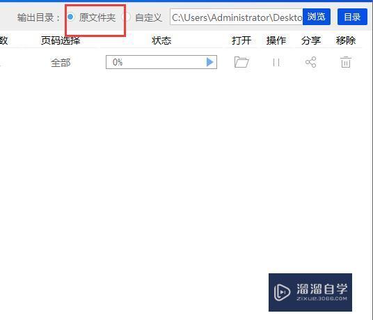 Word怎么转换成PDF格式?