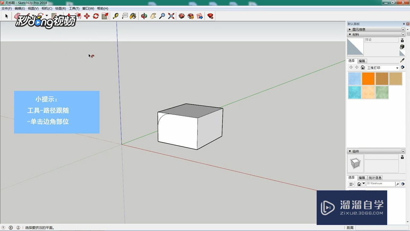 SketchUp中如何使用倒角?