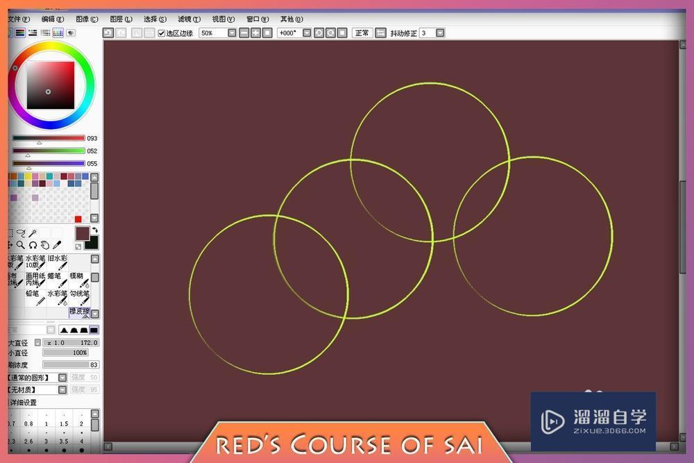 SAI软件教程怎样用SAI画正圆?