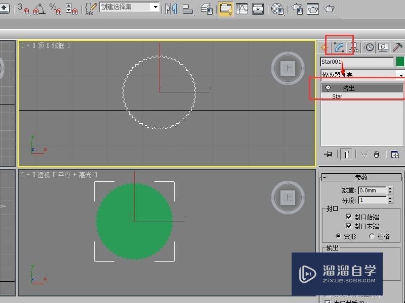 3DMax瓶盖的建模教程