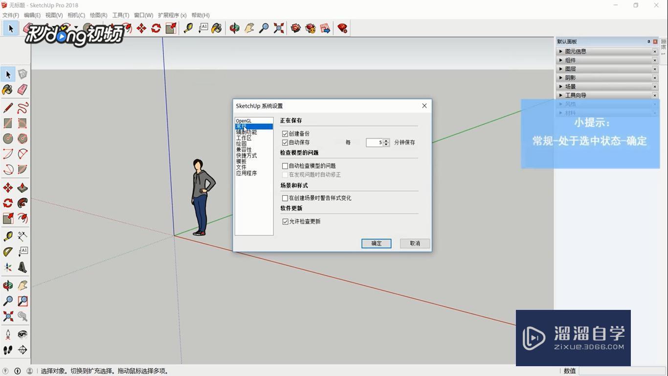 SketchUp中如何自动检测与修复模型教程