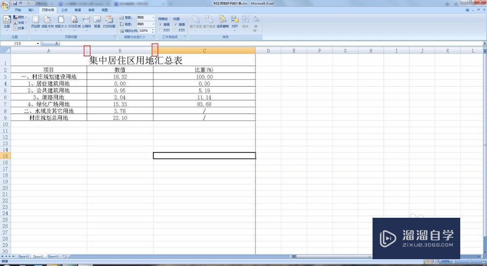 Excel教程 Excel表格怎么排版?